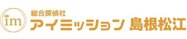 浮気調査なら信頼と実績の探偵社|総合探偵社アイミッション島根松江